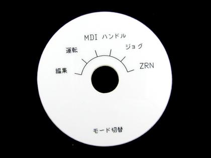 モード切替_420W.jpg