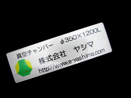 ヤシマチャンバー_420.jpg