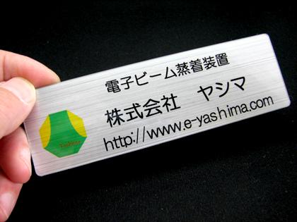 ヤシマ蒸着_420.jpg