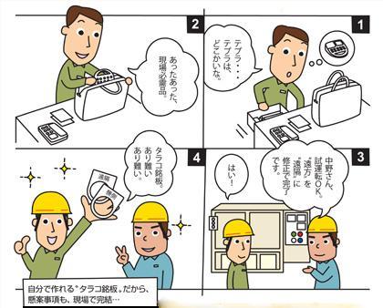 10.04.14_hansoku2.jpg