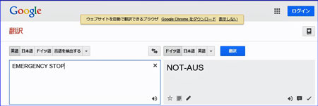 14.06.28_独語非常停止銘板_1.jpg