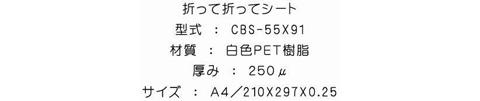 1_210_480_CBS-55X91_Coiment.jpg