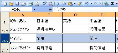 Chai_jiten5-1.jpg