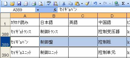 Chai_jiten7.jpg